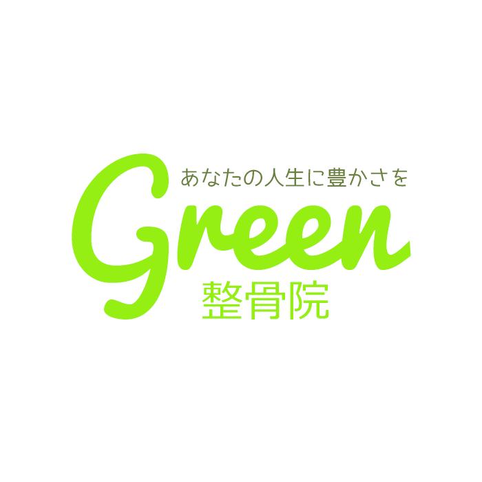 グリーン整骨院(Green整骨院)