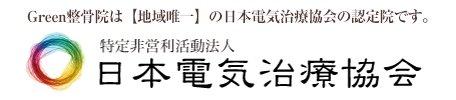 日本電気治療協会