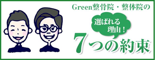 Green整骨院・鍼灸院(グリーン整骨院)7つの約束