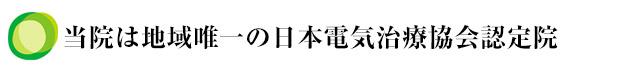 地域唯一の日本電気治療協会認定院